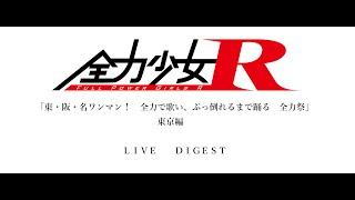 2016年8月14日に渋谷WWWにて行われたワンマンライブのダイジ...