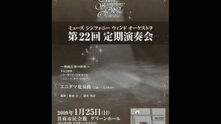 【ミューズ交響吹奏楽団】第22回定期演奏会より。 2009年1月25日(日) ...