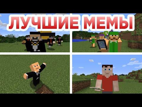 Самые лучшие мемы