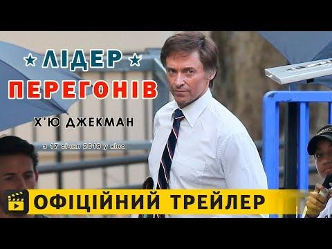 трейлер Лідер перегонів (2019) українською