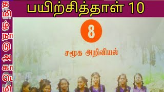 8th social science bridge course worksheet 10 8th  social science 8th bridge course  tamilnadu acad