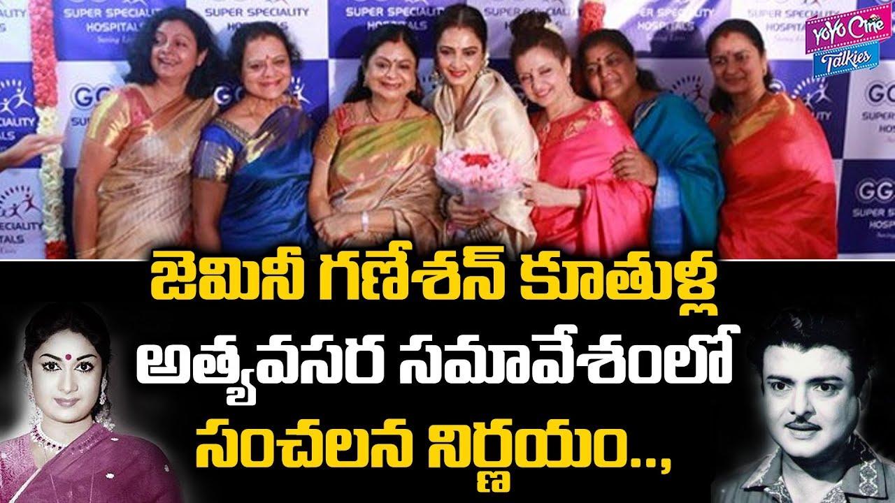Gemini Ganesan Daughter Against Mahanati: Gemini Ganesan Daughters Urgent Meeting About Mahanati