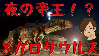 【ARK】怠け者?メガロサウルスをテイム!♯16【ARK Survival Evolved】