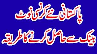 how to get new currency in pakistan bank