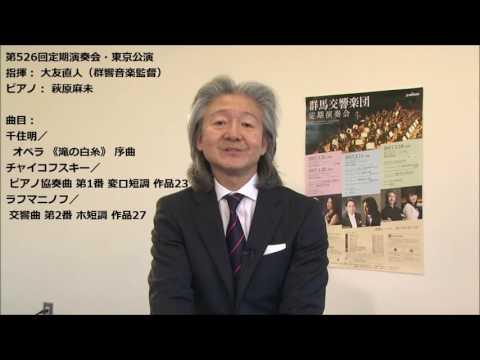 第526回群響定期演奏会・東京公演