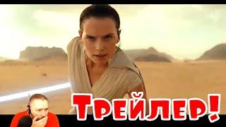 Реакция на трейлер Звездные Войны Эпизод 9 Rise of Skywalker