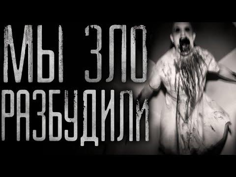 Страшные истории на ночь- мы разбудили злo 3