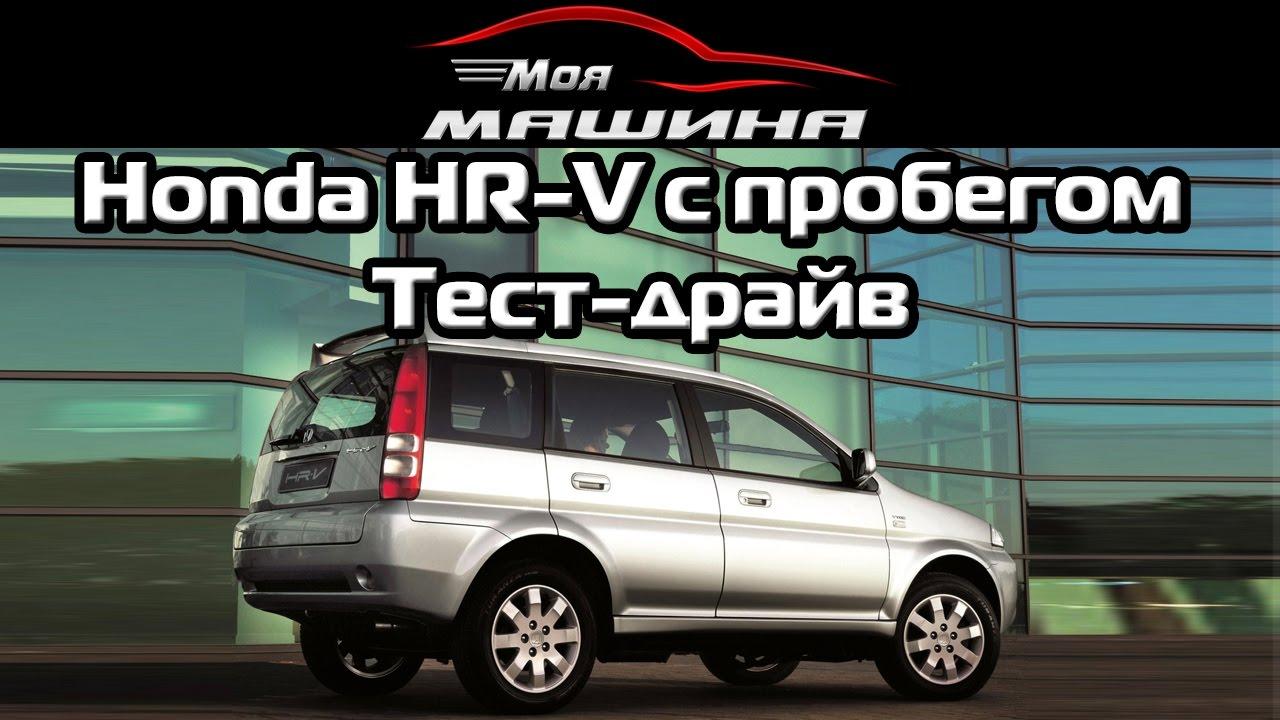 Honda HR-V с пробегом - Тест-драйв, обзор