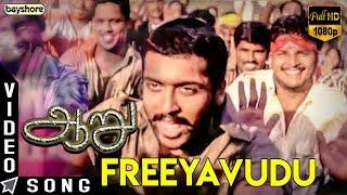 Aaru - Freeya Vudu Video Song - Suriya, Trisha | Hari