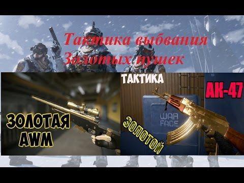 Как легко выбить Золотой Ак-47 с 5 коробок. Тактика выбивания золотых пушек. Выпало  2 Золотых Авм.