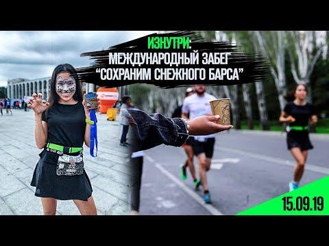 """Бишкек, Кыргызстан. Изнутри Международного забега """"Сохраним Снежного Барса"""""""