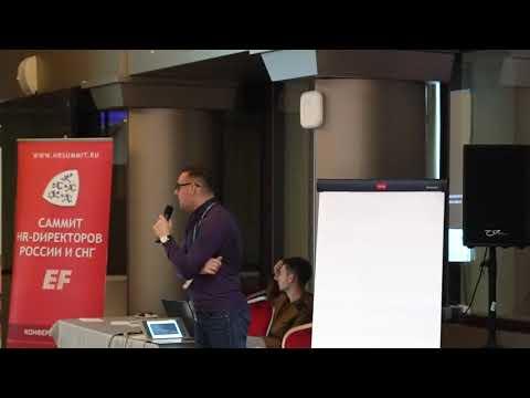 Алексей Матвеев. Выступление на HR - практика 2018, обучение и развитие персонала