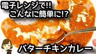 バターチキンカレー|てぬキッチン/Tenu Kitchenさんのレシピ書き起こし