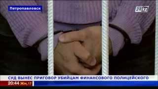 В Северном Казахстане вынесли приговор по делу Ж.Ахметова