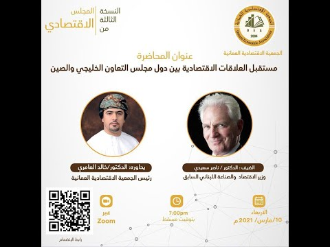 How to shape the GCC and China's future economic relationship