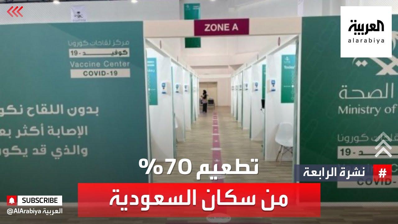 نشرة الرابعة | تحصين 70 % من البالغين في السعودية  - نشر قبل 42 دقيقة