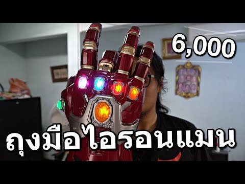 ถุงมือธานอส ถุงมือที่ทรงพลังที่สุดในโลก  [เวอร์ชั่นไอรอนแมน]