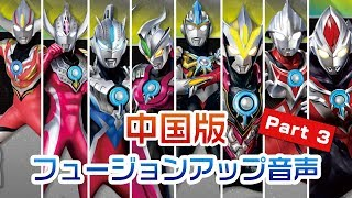 【ウルトラマンオーブ】中国版フュージョンアップ音声 Part 3 / 歐布奧特曼 中文版融合升級音效 / Ultraman Orb Fusion Up