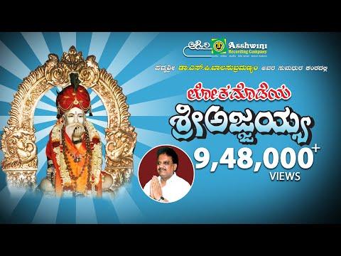 Sri Ajjayya  Devotional Songs || S.P.Balasubramanyam Hits || Ashwini Recording Company