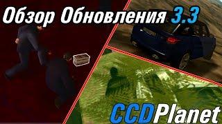 ОБЗОР ОБНОВЛЕНИЯ 3.3 НОВЫЕ КЕЙСЫ CCDPLANET MTA