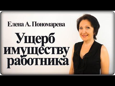 Обязан ли работодатель возмещать ущерб личному имуществу работника? - Елена А. Пономарева
