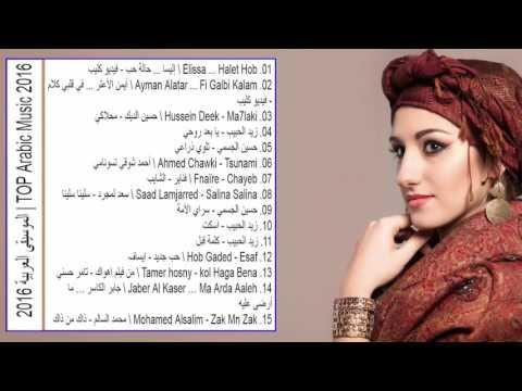 الموسيقى العربية 2016 \  TOP New Arabic Music 2016