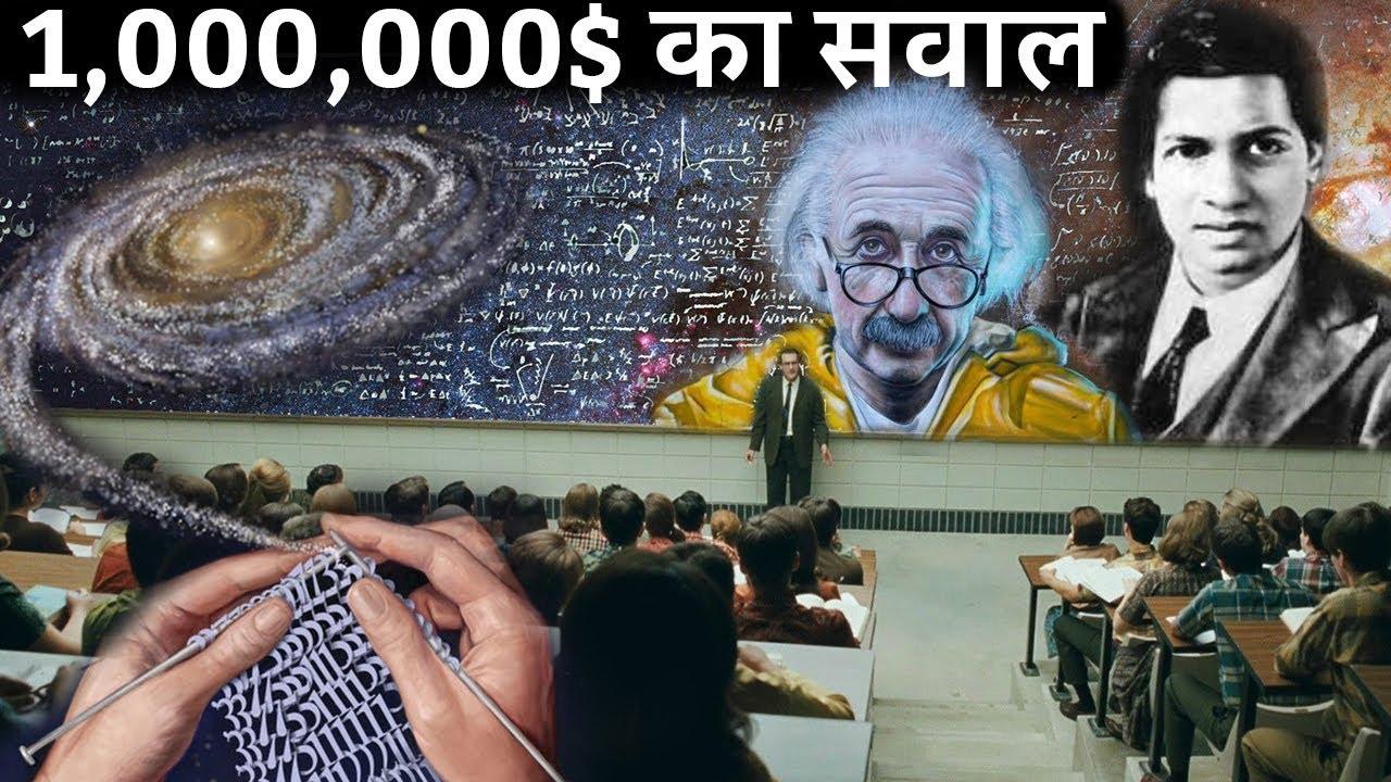 1,000,000$ का ये सवाल कैसे solve हुआ |Reimann hypothesis solved Dr.Kumar Eswaran
