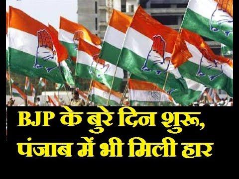 BJP के बुरे दिन शुरू,पंजाब में भी मिली हार |Congress Back In Bastion Wins Punjab Gurdaspur