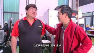 台灣模具與成型産業紀錄片-第二集(綠點高新科技)
