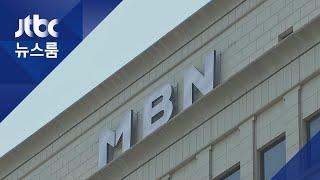 금융당국, MBN '분식회계 조작 의혹' 심의 착수