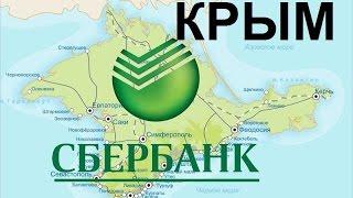 Крым, будет ли Сбербанк работать здесь?
