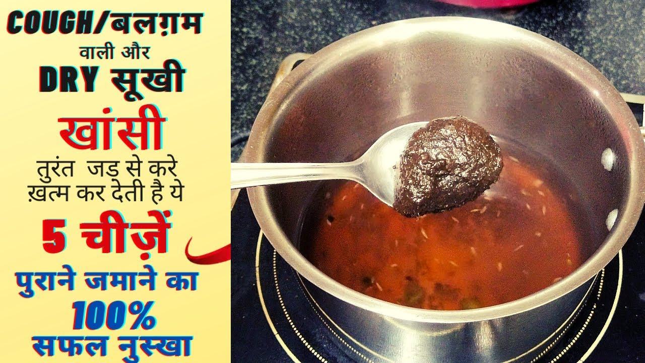 गले और छाती के कफ/बलग़म/खांसी को जड़ से निकालने का पुराना सफल नुस्खा#khansi ka ilaj#cough/dry cough