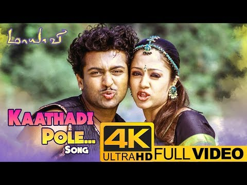 Kaathadi Pole  Song 4K  Maayavi Tamil Movie Songs  Suriya  Jyothika  DSP  Sathyan