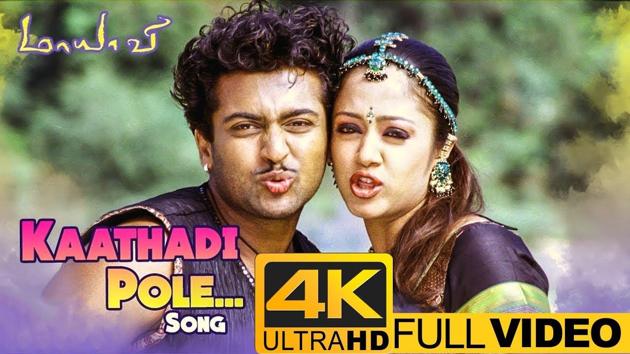 Kaathadi Pole Video Song 4K   Maayavi Tamil Movie Songs   Suriya   Jyothika   DSP   Sathyan
