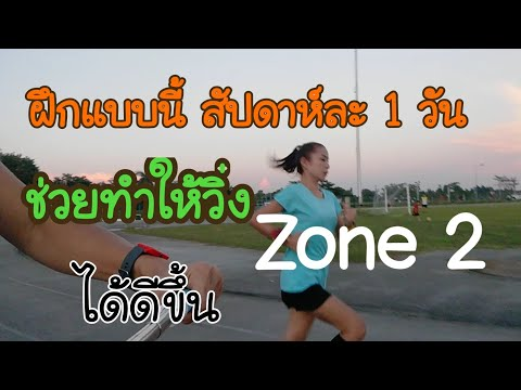 การฝึกแบบนี้ ทำให้วิ่ง zone 2 ได้ดีขึ้น