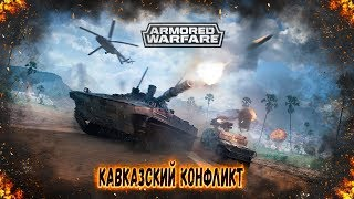 видео Обновление для Armored Warfare