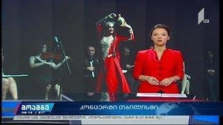 KAFKAS KARTALLARI & SHAVNABADA