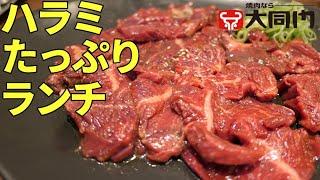 【京橋・大同門】ハラミ焼肉ランチ250gで大満足!