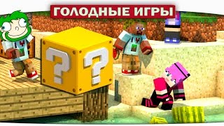 КОШКУ ЗАБАНЯТ!!!! - Lucky Block Survival Games