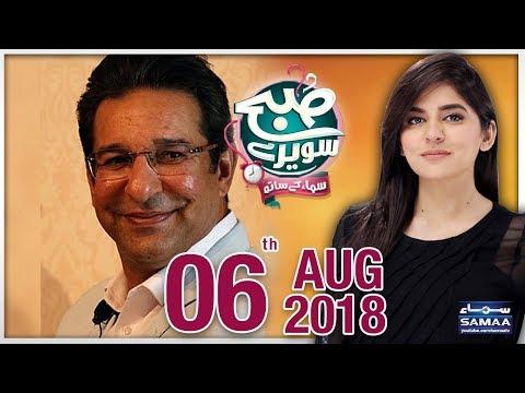 Wasim Akram | Sanam Baloch | Subh Saverey Samaa Ke Sath | 06 Aug 2018