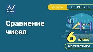 6 класс, 29 урок, Сравнение чисел