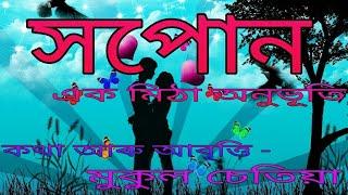 Hopun ( সপোন ) - Assamese sad poem