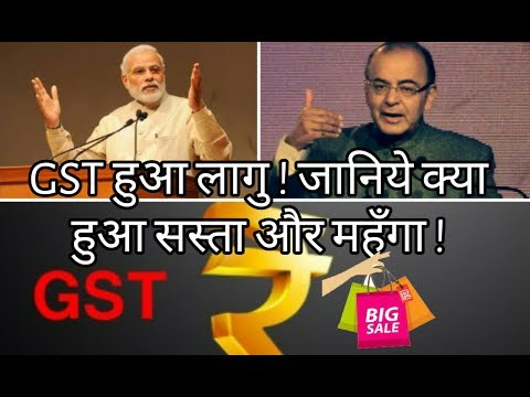 What is GST Bill ? Advantages & Disadvantages Explained in Hindi