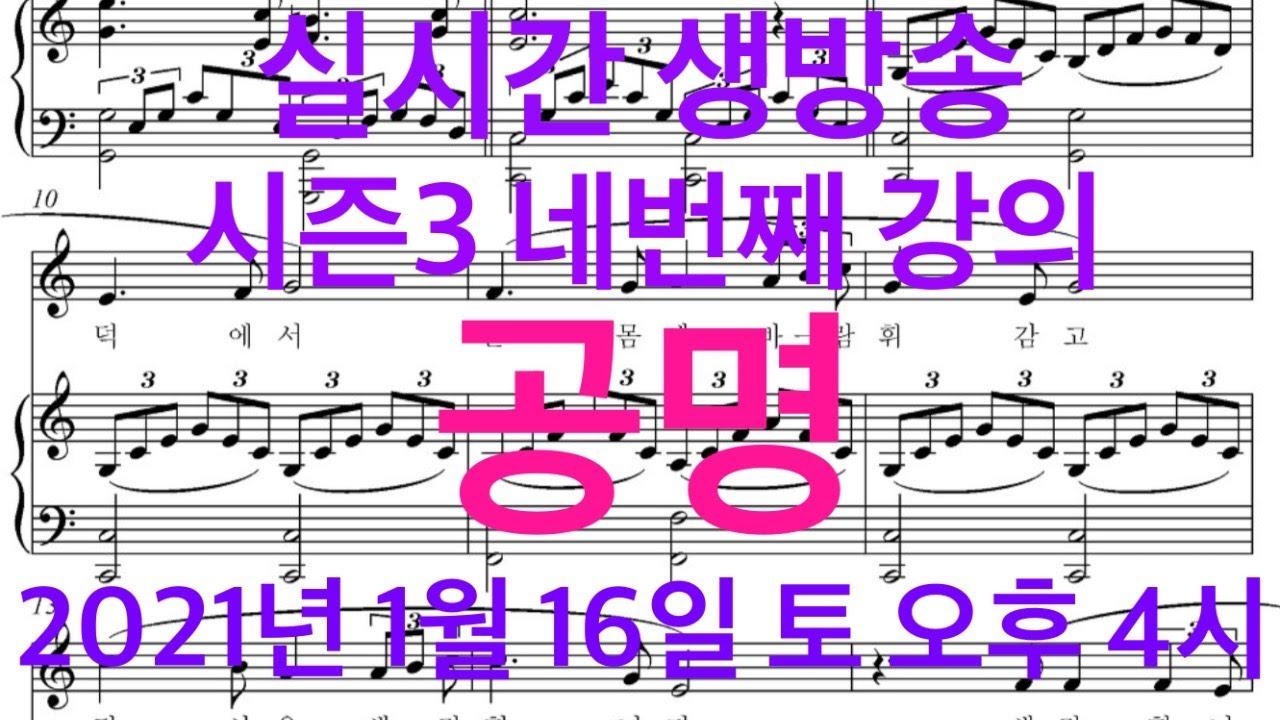 """1월 16일 토요일 오후 4시 실시간 생방송 시즌3  """"공명"""""""