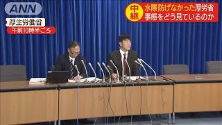 新型ウイルスの日本初上陸 厚生労働省の見解は?(20/01/16)
