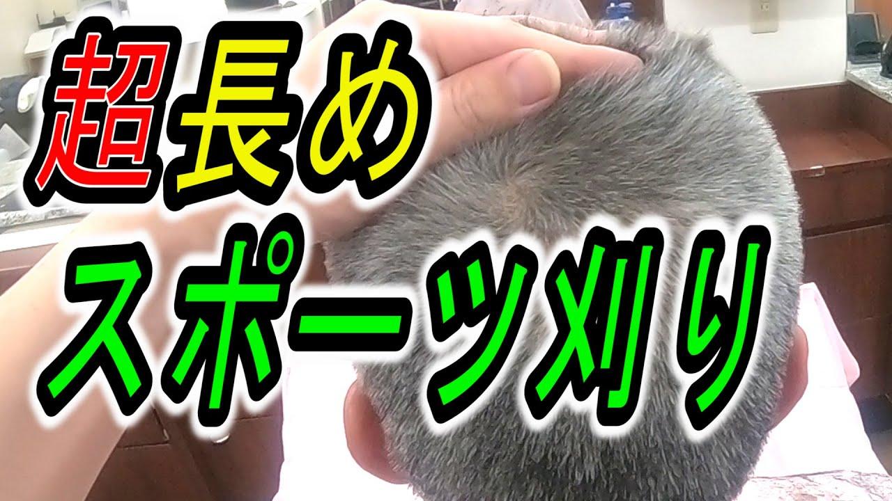 テッペンが決まる程度のスポーツ刈りの長め・・・【hair style】【hair cut】【大衆理容】【低料金理容カット技術・妃京】