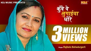 """Published on sep 8 ,2016 ndj music present to you official full video of rajbala bahadurgarh's brand new song """" कुवे पे लुगाईया धोरे for latest haryanvi so..."""