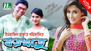 Bangla Natok - Shararitu (ষড়ঋতু) | Mehzabin, Afzal Hossain | Drama Telefilm