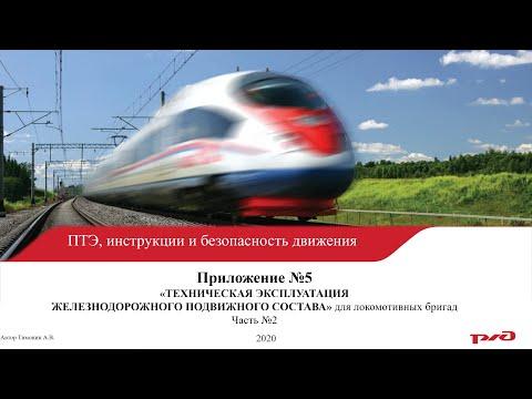"""ПТЭ Приложение №5 """"Техническая эксплуатация железнодорожного подвижного состава""""часть №2 movie"""