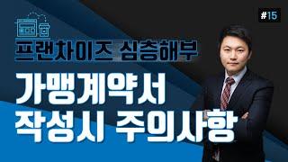#15 가맹계약서 작성 시 주의사항 - 김종석세무사의 …